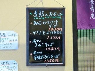 17-1-10 品そば