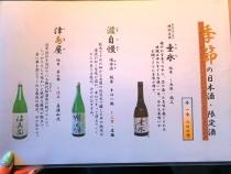17-1-22 品酒2