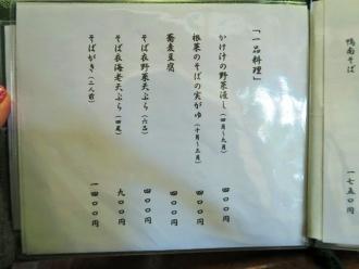 17-2-5 品6