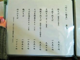 17-2-5 品そば555