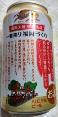 170114beer02_fukuoka.jpg