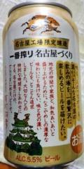170114beer04_nagoya.jpg