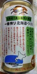 170114beer08_hokaido.jpg