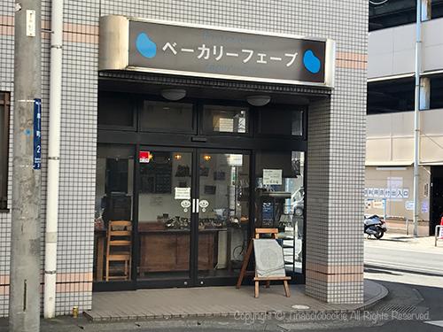 201702Bakery_Feve_Kashiwa-5.jpg