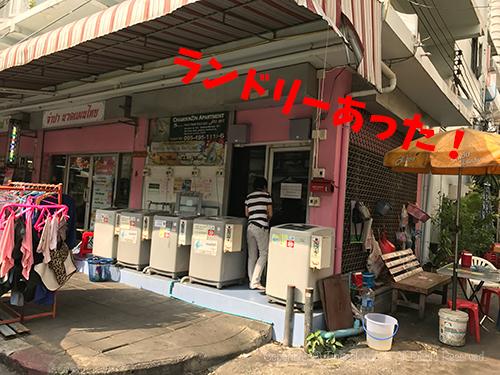 201702coin_laundry_Bangkok-1.jpg