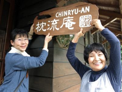 161205-31=柴田緑山元響子,休庵式玄関看板外し