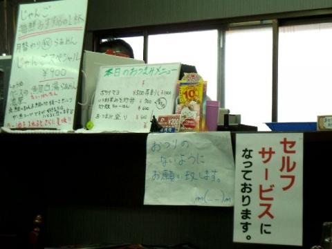 じゃんご・H28・4 メニュー4