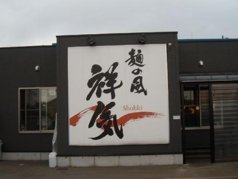 祥気・H28・4 店