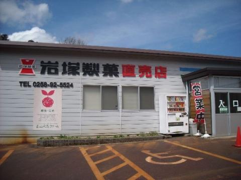 岩塚製菓直売店・H28・4 店