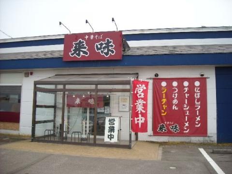 来味 亀田店・H28・5 店