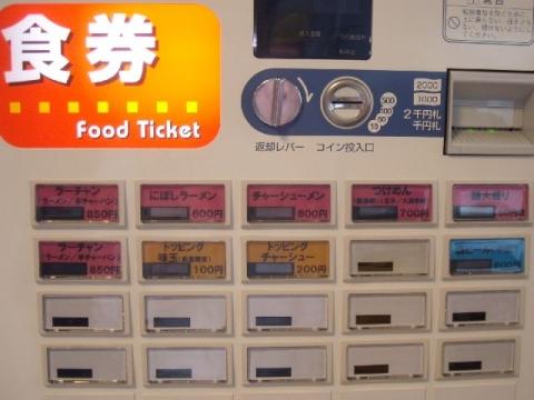 来味 亀田店・H28・5 メニュー