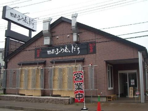 ふうらいぼう長岡店・店