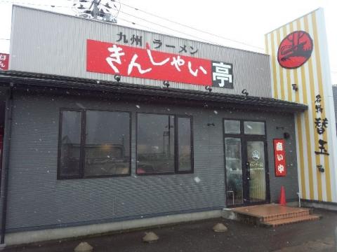 きんしゃい亭 県央店・H28・1 店