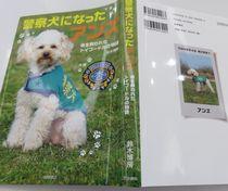 IMG_4853警察犬