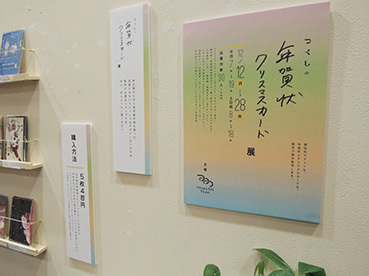つくしの年賀状展01