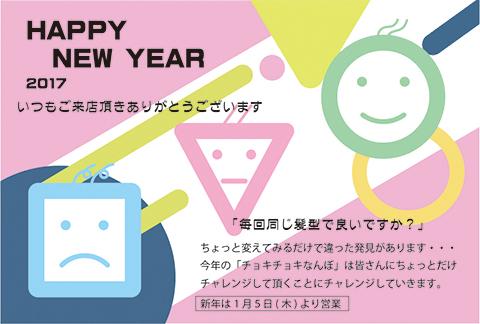 2017店年賀