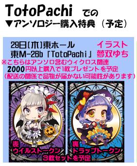会場特典カード 委託-宣伝用mini-hp-04
