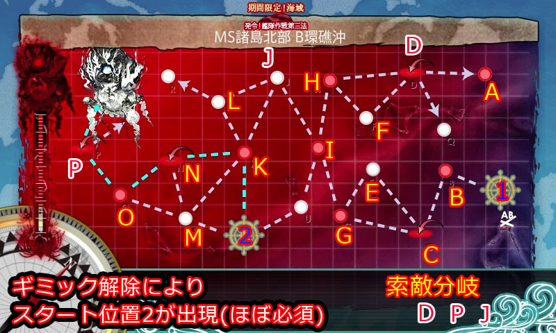 艦これ,16秋,イベント,E5,攻略,MAP,自作