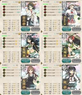 艦これ,17冬イベ,攻略,編成,装備,E2,決戦支援