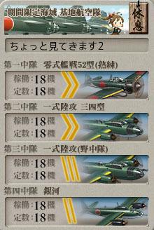 艦これ,17冬イベ,攻略,編成,装備,E2,基地航空隊