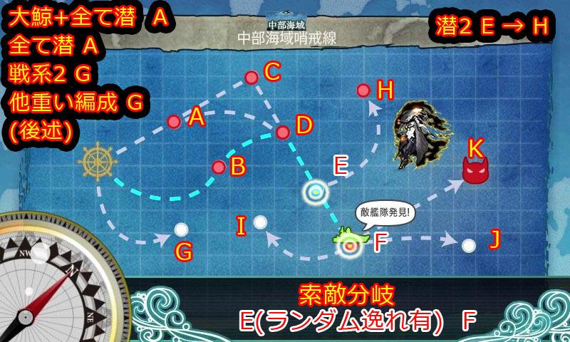 艦これ,攻略,6-1,MAP,自作