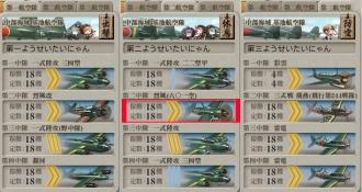 艦これ,攻略,6-5,基地航空部隊,編成