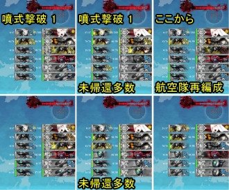 艦これ,攻略,6-5,基地航空部隊,戦果