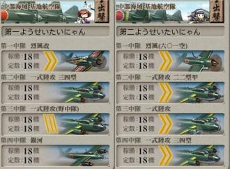 艦これ,攻略,6-5,基地航空隊,編成