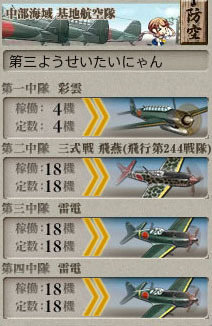 艦これ,6-5,攻略,編成,基地航空隊,防空