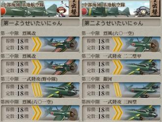 艦これ,6-5,攻略,編成,基地航空隊,制空重視