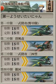 艦これ,攻略,基地航空隊,6-5
