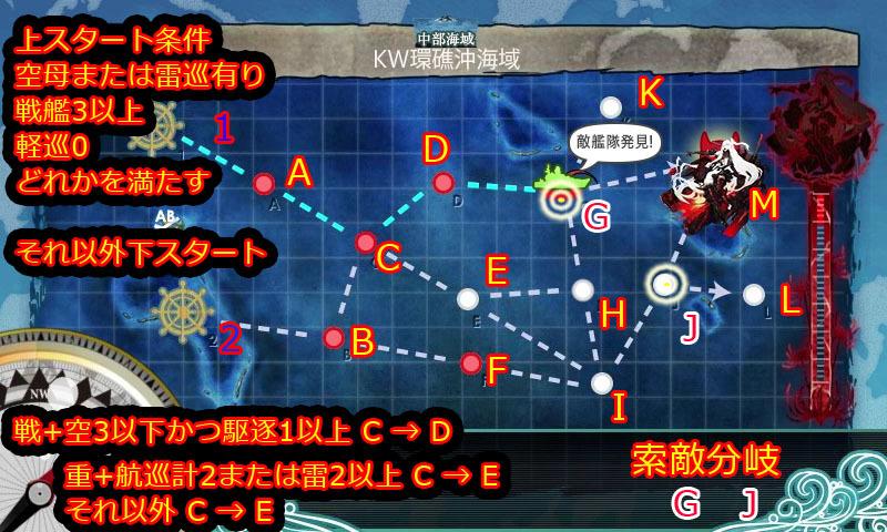 艦これ,攻略,6-5,MAP,自作