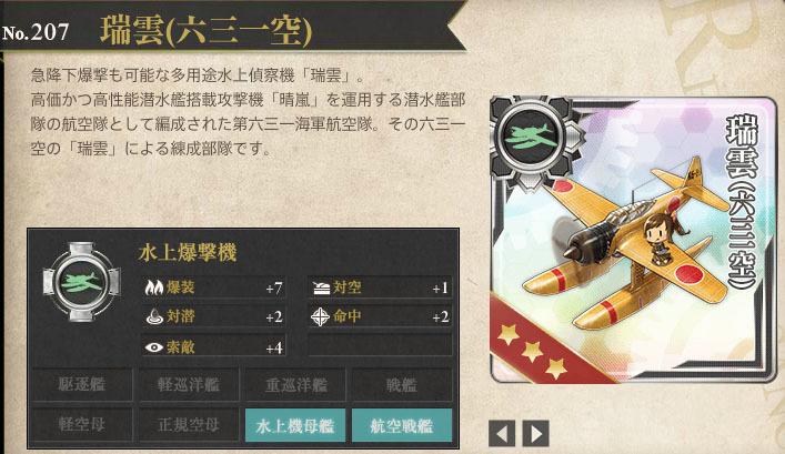 艦これ,瑞雲631,図鑑表示