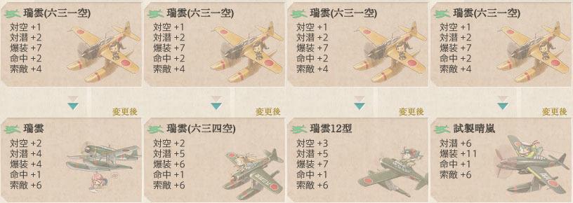 艦これ,瑞雲631,瑞雲12,瑞雲,晴嵐,瑞雲634,比較