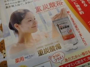 PB246064薬用ホットタブ重炭酸湯