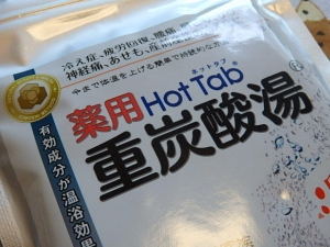 PB246076薬用ホットタブ重炭酸湯