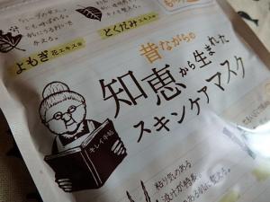 PC076104 おばあちゃんの知恵マスク