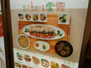PC300620 sakura食堂12月