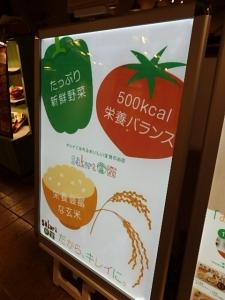 PC300621 sakura食堂12月