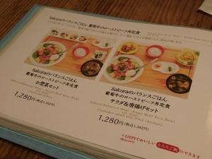 PC300602 sakura食堂12月