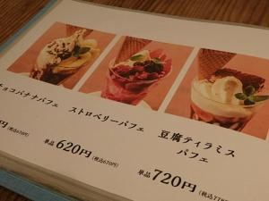 PC300606 sakura食堂12月
