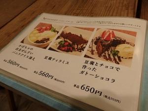 PC300612 sakura食堂12月