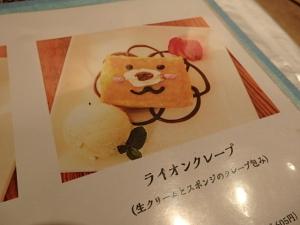 PC300613 sakura食堂12月