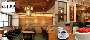 3dbdc 椿屋茶房
