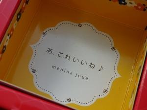P2086221第22回 menina joue OFF会