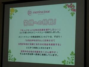 P2086155第22回 menina joue OFF会