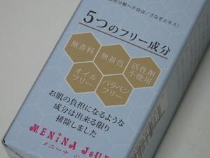 P2086231第22回 menina joue OFF会