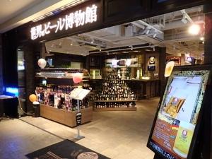 P2116160世界のビール博物館』