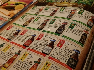 P2116196世界のビール博物館』