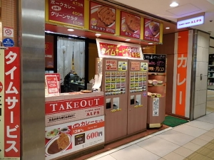 P2146209東京駅八重洲地下街